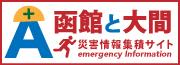 函館&大間災害情報集積サイトバナー